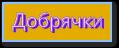 Сайт Голдиной Лилии Вильевны