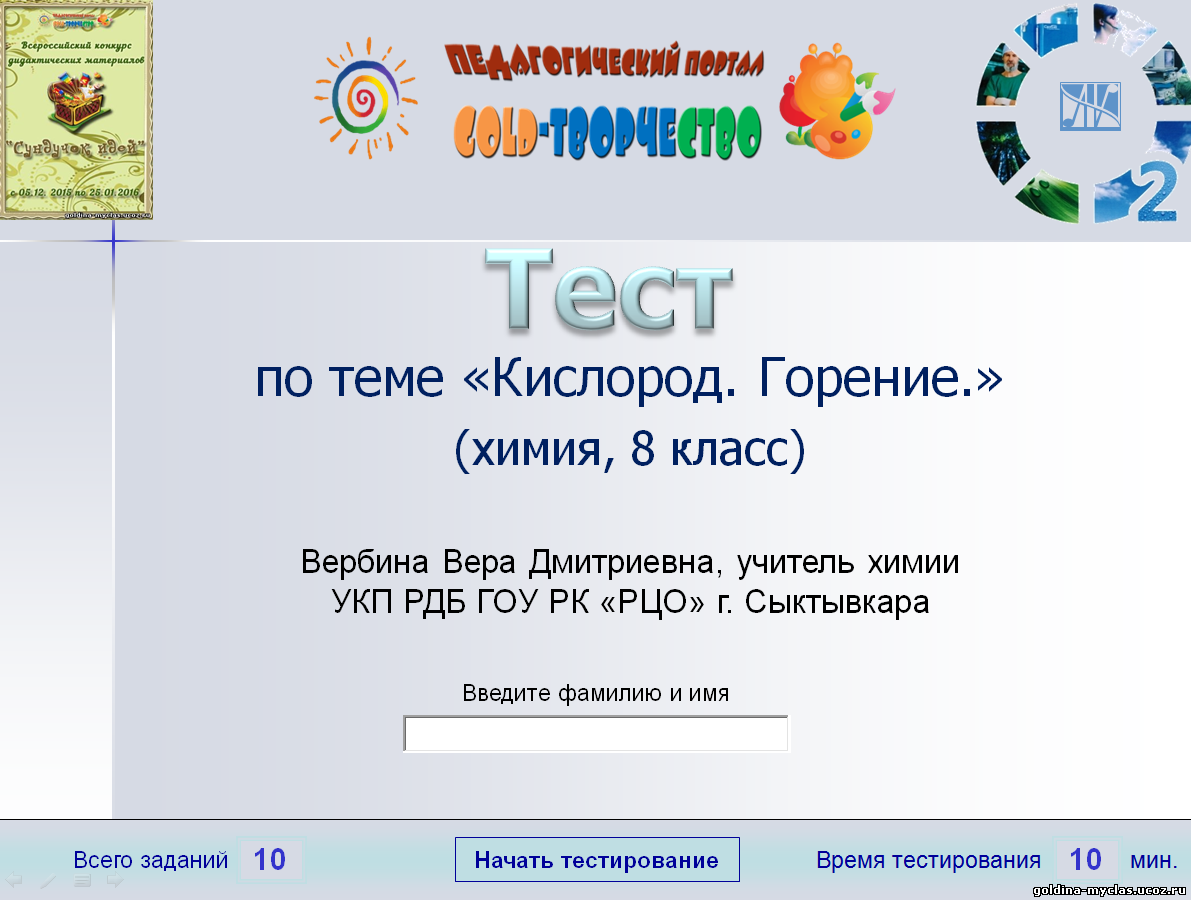 "http://torrent-load.at.ua/ Вербина В.Д. Интерактивный тест ""Кислород.Горение."" (химия, 8 кл.) 