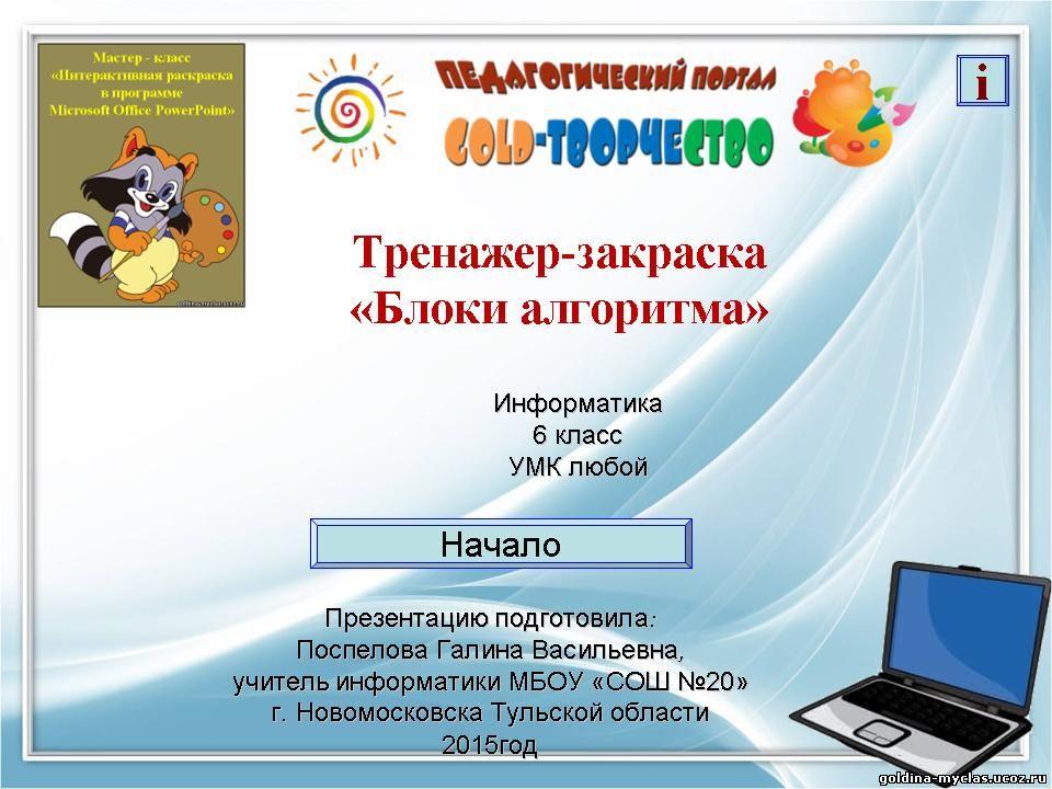 Темы для конкурса информатика